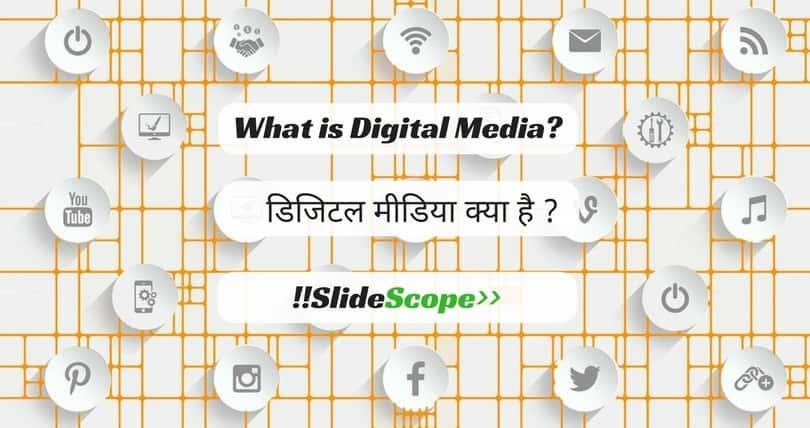 What is Digital Media ?