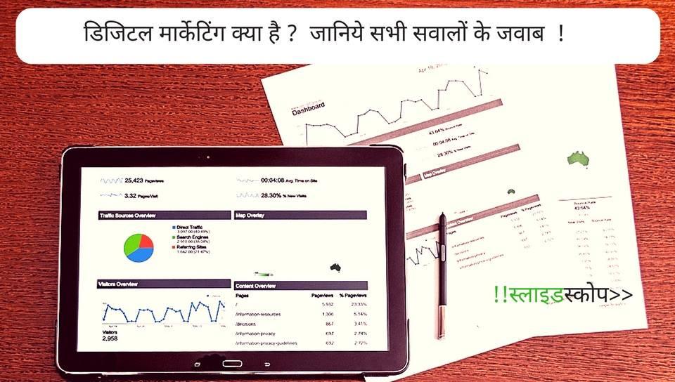डिजिटल मार्केटिंग क्या है digital marketing kya hai